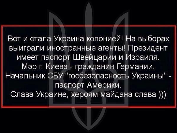 Вот и стала Украина колонией