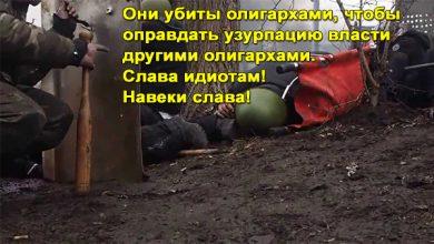 Photo of ГПУ не может установить причастность к снайперскому огню в феврале силовиков Украины