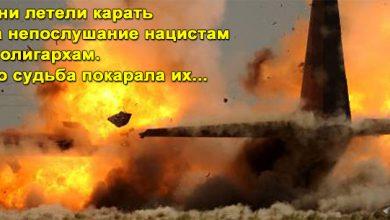 Photo of Филатов о составе военных сбитого ИЛ-76