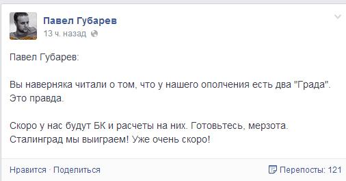 В ДНР на вооружении появилось много танков - Губарев