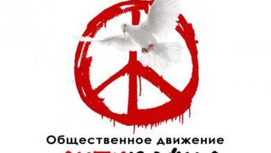 Photo of МИТИНГ «СТОП ВОЙНА!» 22.06.2014