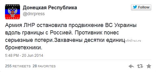 Ополченцы остановили продвижение украинских военных вдоль границы с РФ