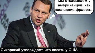 Photo of Польша — сосёт, Россия — смеётся