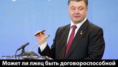 Photo of Порошенко опять лжёт