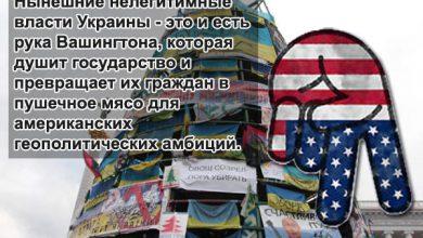 Photo of Политолог Ростислав Ищенко: США на Украине уже проиграли