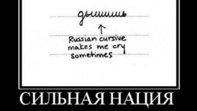 Photo of Хуторские мракобесы объявили русский язык — агрессором