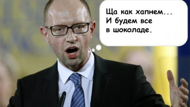 Photo of Яценюк анонсирует очередной масштабный передел