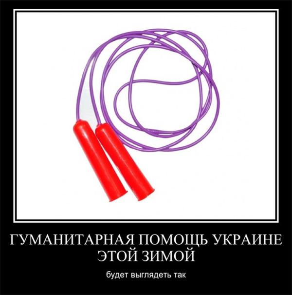 Гуманитарная помощь Украине зимой будет выглядеть так...