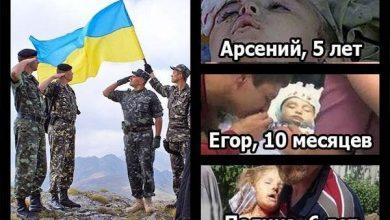 Photo of Есть такая профессия — детей убивать… Слава Украине!