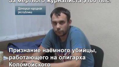 Photo of Пленный «айдаровец»: Коломойский платит за убийства ополченцев и журналистов