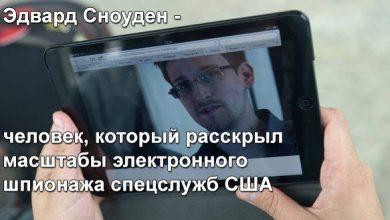 Photo of Сноудену разрешили жить в РФ ещё три года