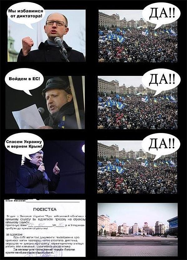 Спасём Украину и вернём Крым!
