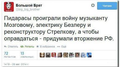 Photo of Почему придумано российское вторжение?