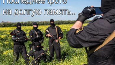 Photo of Третий состав карателей «Донбасс» — уничтожен полностью