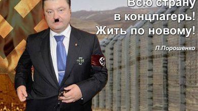 Photo of Киевская хунта начала строить всеукраинский концлагерь