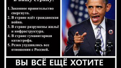 Photo of Пять признаков того, что США хозяйничают в вашей стране