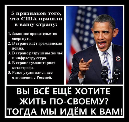 Пять признаков того, что США хозяйничают в вашей стране