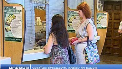 Photo of Банковская система Украины трещит по швам