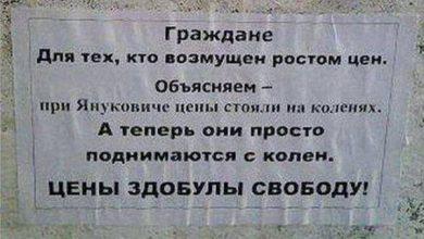 Photo of Цены здобулы свободу!