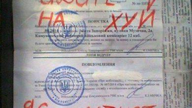 Photo of За что мне воевать? — киевлянин отправил письмо военному комиссару