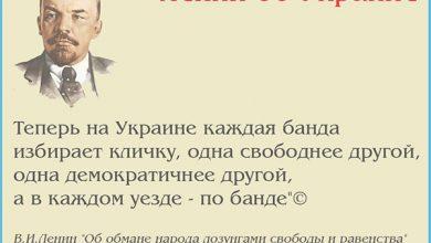 Photo of Ленин об Украине