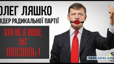 Photo of Ляшко был в плену ополченцев, но его выкупил олигарх