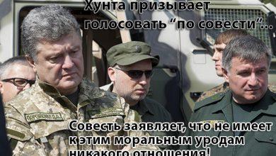Photo of Бессовестный призвал голосовать по совести…