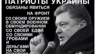Photo of Патриоты Украины обязаны…