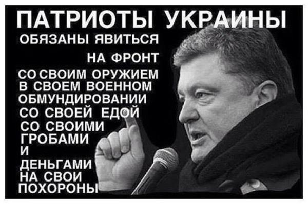 Патриоты Украины обязаны...