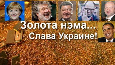 Photo of Золото в запасах НБУ исчезло… Здобулы!