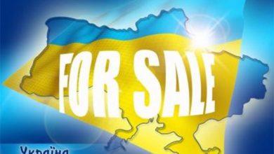 Photo of Итог деятельности укропатриотов — распродажа несостоятельного государства