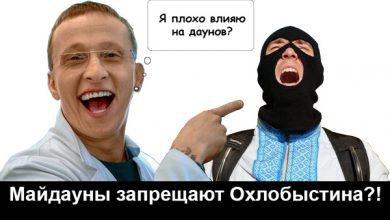 Photo of Нацисты продолжают запрещать украинцам смотреть фильмы