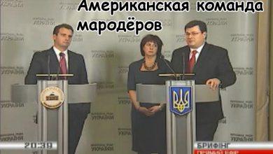 Photo of Неукраинская Украина в правительстве киевских путчистов