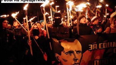 Photo of Запомни украинец, в твоём доме хозяин — иностранец