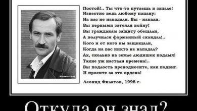 Photo of Диалог с Укропом