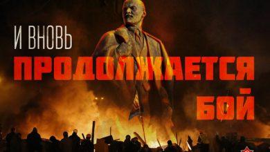 Photo of Майдауны, страдающие задержкой развития, через 100 лет пытаются победить Ильича