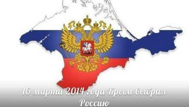 Photo of Соцопрос: 82% крымчан безоговорочно поддержали присоединение Крыма к России