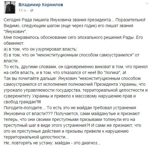 Нелегитимная Верховная рада лишила звания «президент» легитимного президента Януковича