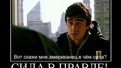 """Photo of Украинские нацисты запретили украинцам смотреть фильм """"Брат 2"""""""