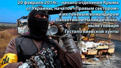 Photo of Год назад, 20-02-2014 г., под Корсунь-Шевченковским запущен территориальный распад Украины