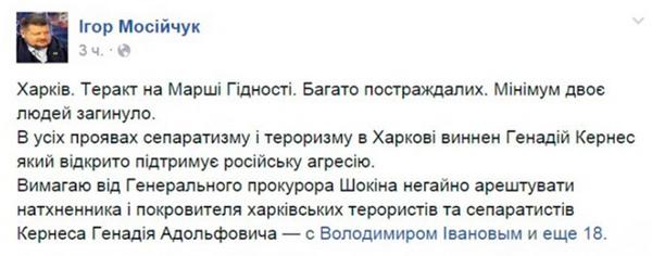 Взрыв в Харькове - провокация хунты против Кернеса?