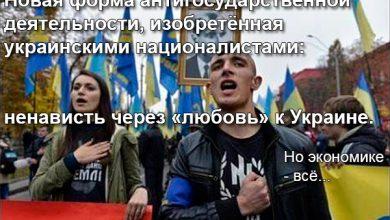 Photo of Как было — уже не будет: украинский национализм загнал народ Украины в нищету