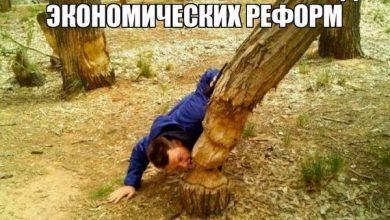 Photo of Экономические реформы киевской хунты — не для повышения уровня жизни
