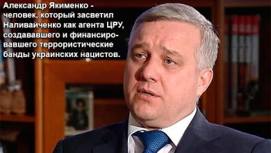 Photo of ЕС неожиданно снял санкции с бывшего главы СБУ, засветившего агентов ЦРУ на Украине