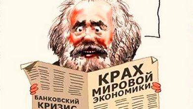 Photo of Пять великих предсказаний Карла Маркса