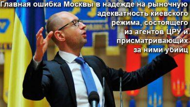Photo of Ошибки Москвы на Украине нужно исправить