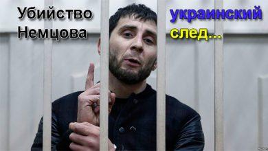 Photo of Убийце Немцова обещали 85 тысяч долларов… На свадьбу