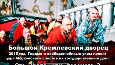 Photo of Санкции против России — работают! Госдолг Украине Москва прощать не будет…