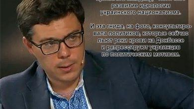 Photo of Украинский политолог призвал к государственному терроризму