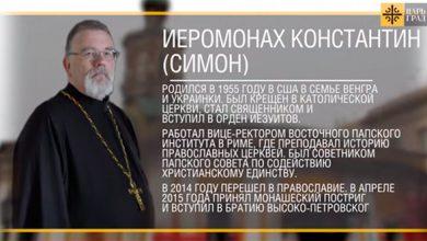 Photo of Бывший советник Ватикана: «Цель украинских униатов — распространять экстремальный национализм и русофобию»
